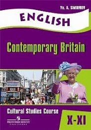 Смирнов contemporary britain скачать