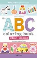 Алфавит-раскраска The ABC coloring book
